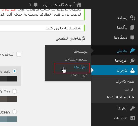 آموزش نحوه ایجاد پروفایل ( توضیحاتی در مورد سایت) در ساید بار
