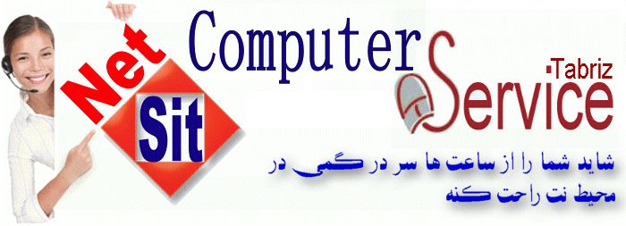 http://netsit.ir/wp-content/uploads/2012/12/net-sit-ir.jpg